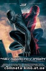 Смотреть Человек-паук 3: Враг в отражении / Spider-Man 3 онлайн