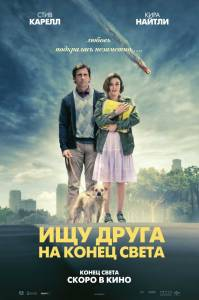 Смотреть Ищу друга на конец света / Seeking a Friend for the End of the World (2012) онлайн
