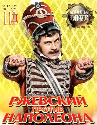 Смотреть Ржевский против Наполеона (2012) онлайн