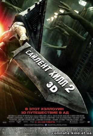 Смотреть Сайлент Хилл 2 (новая часть ужастика) 2012 онлайн