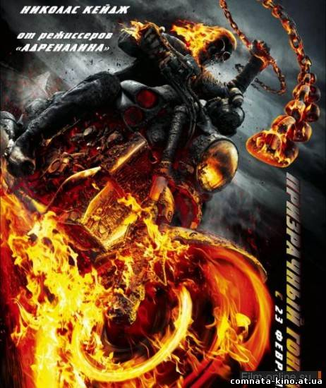 Смотреть Призрачный гонщик 2 / Ghost Rider: Spirit of Vengeance (2011) онлайн