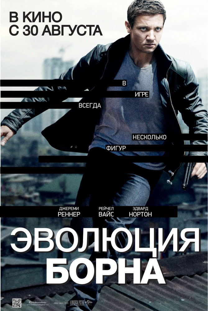 Смотреть Эволюция Борна / The Bourne Legacy (2012) онлайн