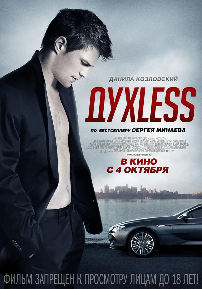 Смотреть ДухLess (2012) онлайн