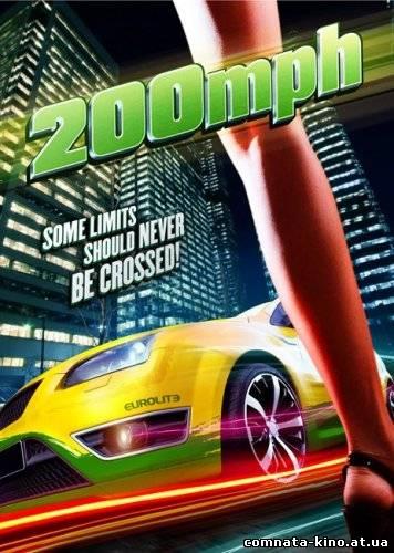 Смотреть 300 километров в час (2011) онлайн