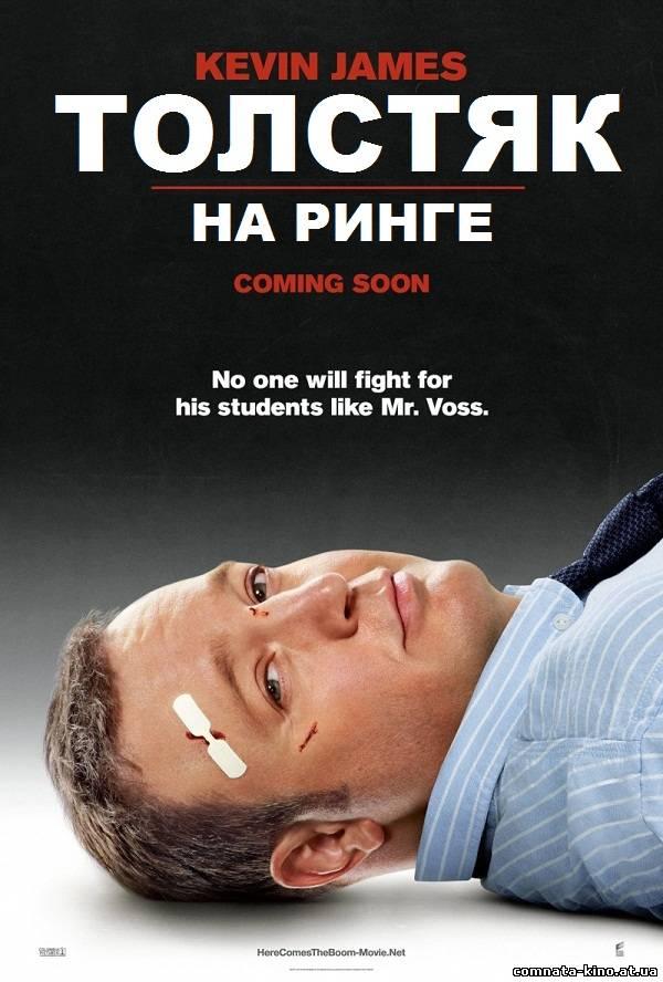 Смотреть Толстяк на ринге (2012) онлайн