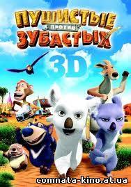 Смотреть Пушистые против Зубастых 3D (2012) онлайн