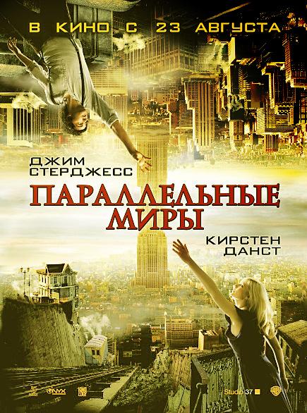 Смотреть Параллельные миры / Upside Down (2012) онлайн