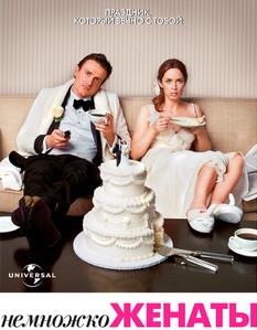 Смотреть Немножко женаты / The Five-Year Engagement (2012) онлайн
