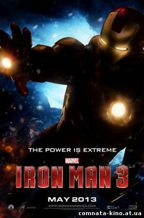 Смотреть Железный человек 3 (2013) онлайн