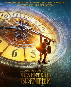 Смотреть Хранитель времени / Hugo (2011) онлайн