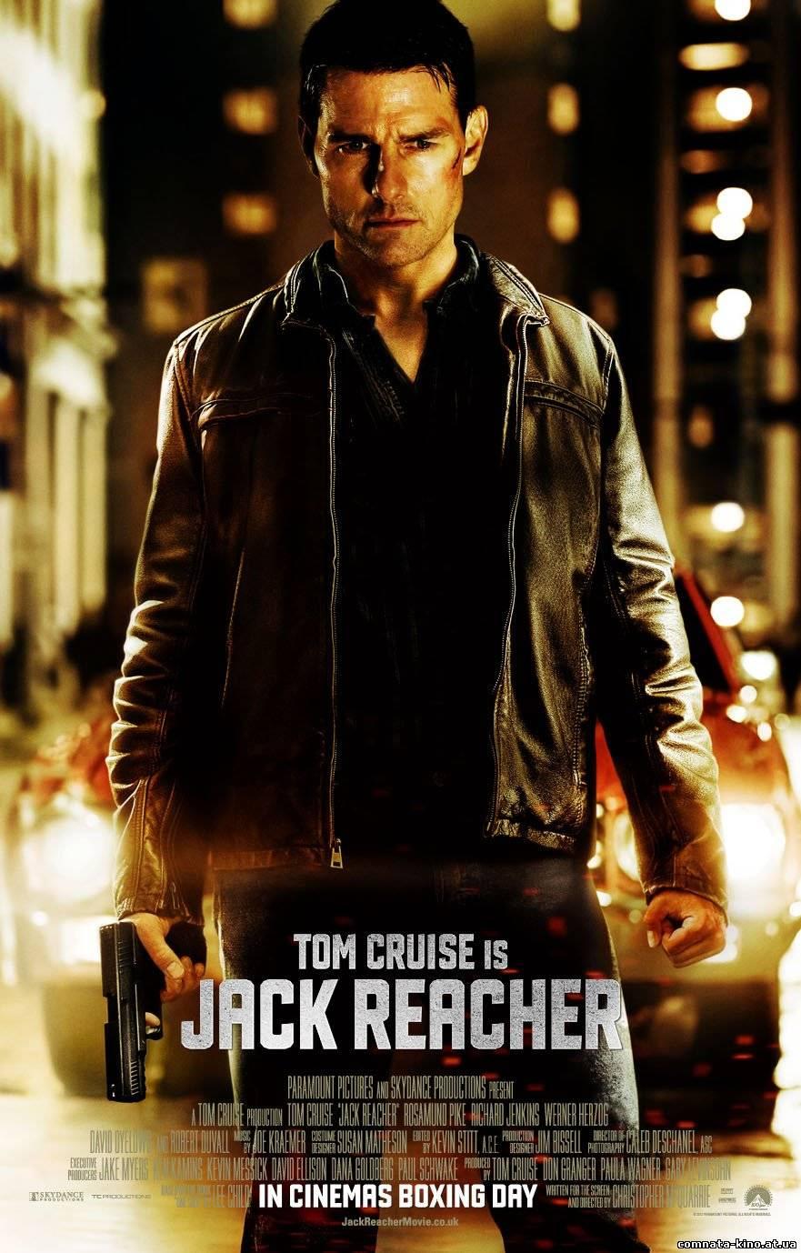 Смотреть Джек Ричер (Выстрел) (2013) онлайн
