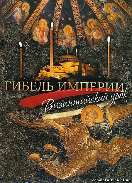 Смотреть Гибель Империи. Византийский Урок (2008) онлайн