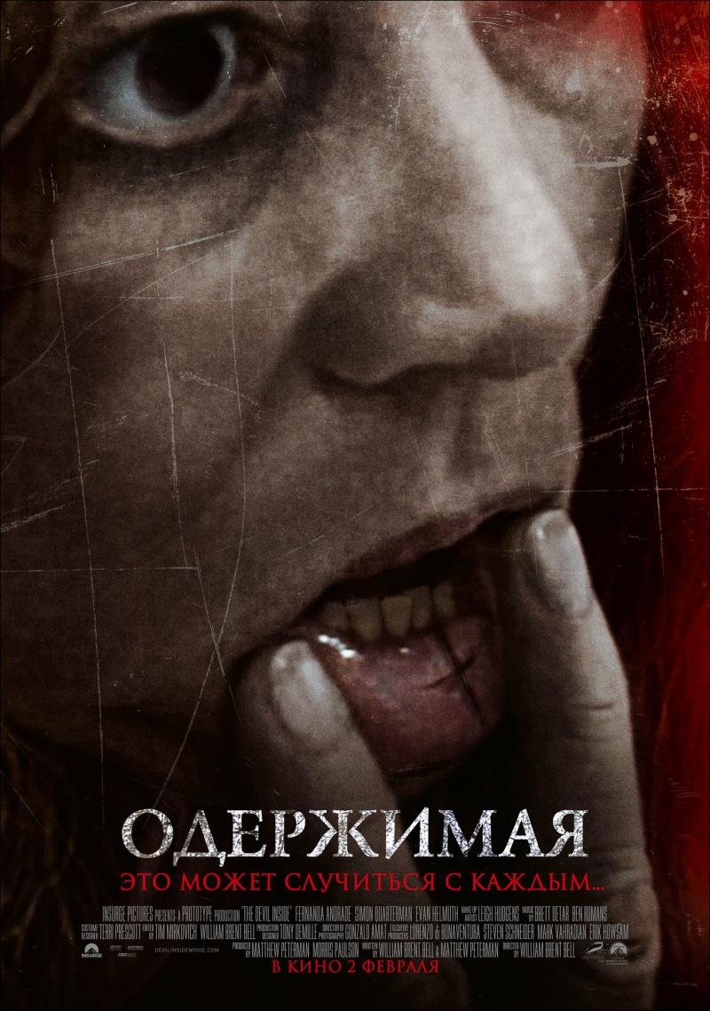 Смотреть Одержимая / The Devil Inside (2012) онлайн