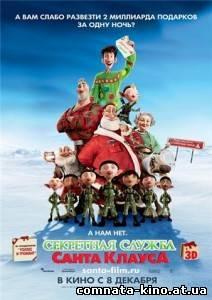 Смотреть Секретная служба Санта-Клауса онлайн