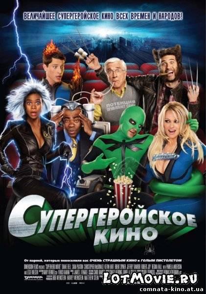 Смотреть Супергеройское кино / Superhero Movie (2008) онлайн
