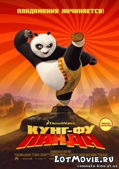 Смотреть Кунг-Фу панда / Kung Fu Panda (2008) онлайн