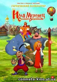 Смотреть Илья Муромец и Соловей Разбойник (2007) онлайн