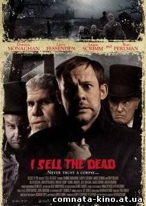 Смотреть Продавец мертвых / I Sell the Dead (2008) онлайн