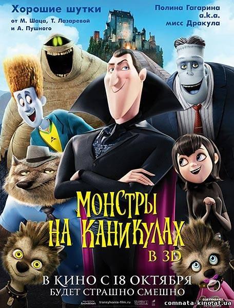 Смотреть Монстры на каникулах (2012 год) онлайн
