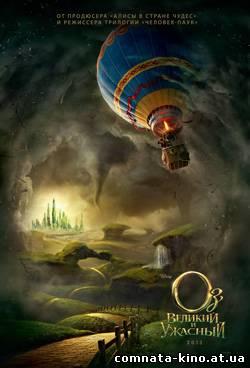 Смотреть Оз: Великий и Ужасный (2013 год) онлайн