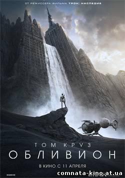 Смотреть Обливион / Oblivion (2013) онлайн
