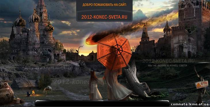 Смотреть Предсказания и пророчества Племени Майя (Конец Света 2012?) онлайн