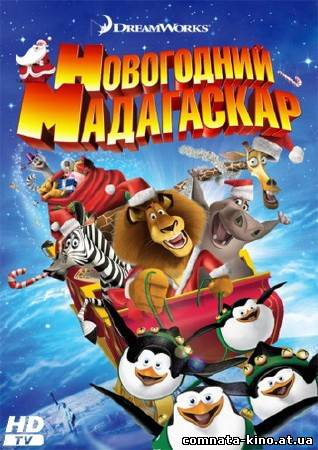 Смотреть Новогодний Мадагаскар / Merry Madagascar онлайн