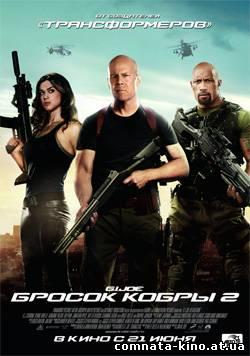 Смотреть Бросок кобры 2: Возмездие (2013) онлайн