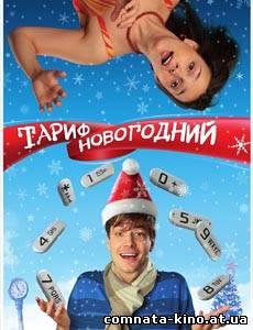 Смотреть Тариф Новогодний (2008 год) онлайн