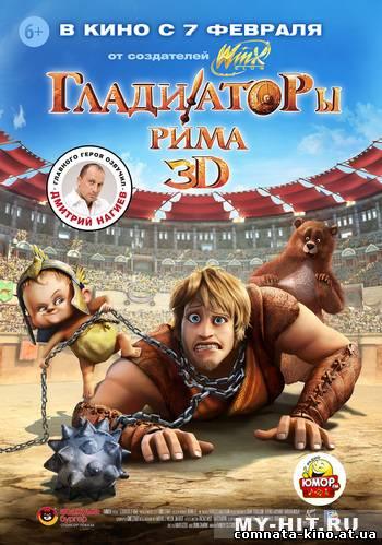 Смотреть Гладиаторы Рима (2012) онлайн