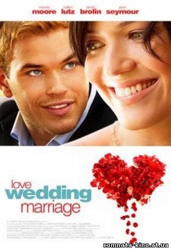 Смотреть Сначала любовь, потом свадьба онлайн