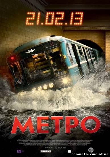 Смотреть Метро (2013) онлайн