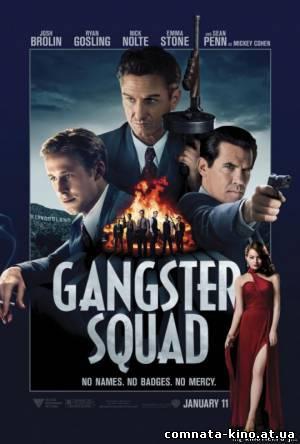 Смотреть Охотники на гангстеров / Gangster Squad (2013) онлайн