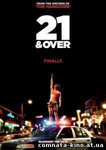 Смотреть 21 и больше / 21 and Over (2013) онлайн