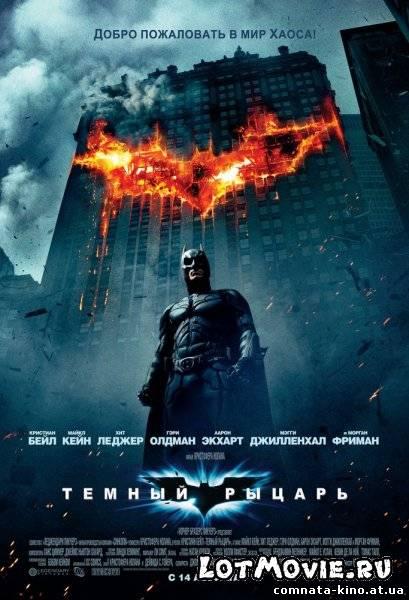 Смотреть Темный рыцарь / The Dark Knight (2008) онлайн