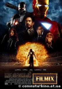 Смотреть Железный человек 2 / Iron Man 2 (2010) онлайн