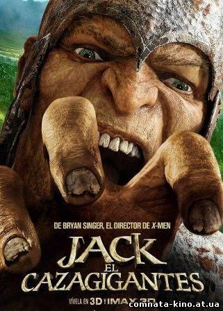 Смотреть Джек покоритель великанов (2013) онлайн